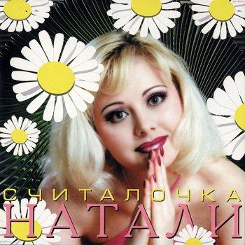 Абложка альбома - Рингтон Натали - Новогодние игрушки