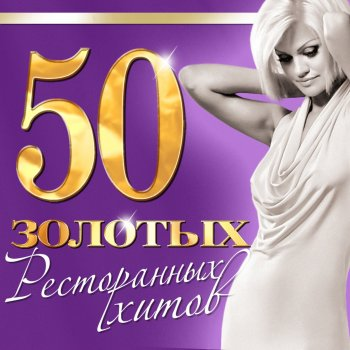 Абложка альбома - Рингтон Александр Дюмин - Отпусти меня