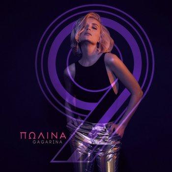 Абложка альбома - Рингтон - Полина Гагарина - Танцуй со мной