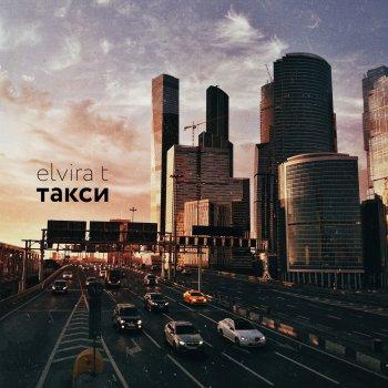 Абложка альбома - Рингтон - Elvira T - Такси