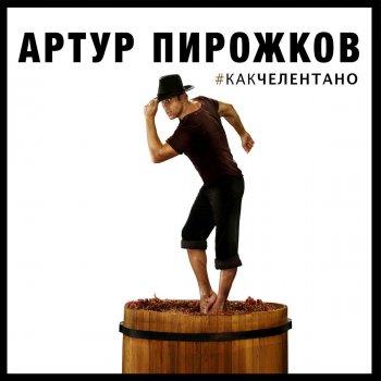 Абложка альбома - Рингтон - Артур Пирожков - какчелентано
