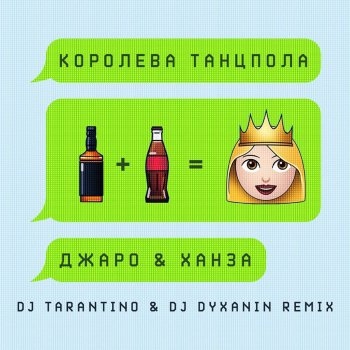 Абложка альбома - Рингтон Джаро & Ханза - Королева танцпола
