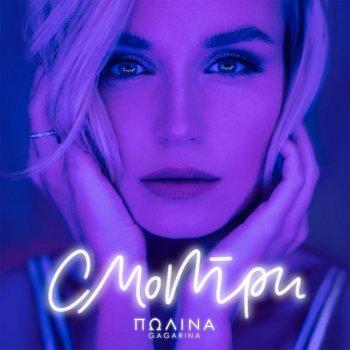Album Cover - Ringtone Полина Гагарина - Смотри