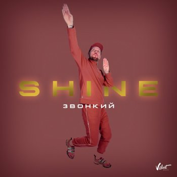 Album cover - Rington Zvonkiy - Shine