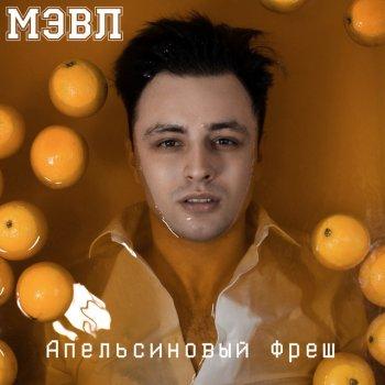 Абложка альбома - Рингтон Мэвл - Холодок