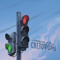 Абложка альбома - Рингтон Леша Свик - Светофоры 2020