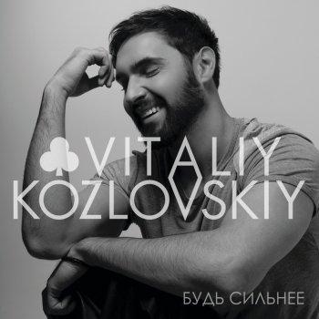 Абложка альбома - Рингтон Виталий Козловский - Мала