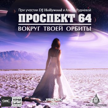 Album cover - Rington Prospect 64 - Prospect 64
