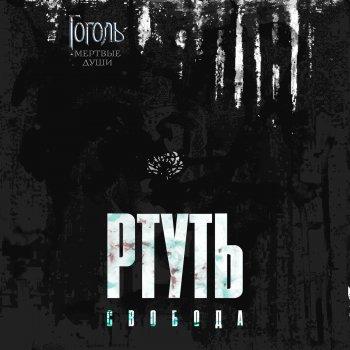 Абложка альбома - Рингтон Максим свобода - Ртуть