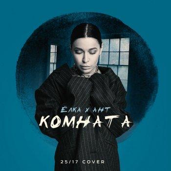 Album Cover - Ringtone Елка & Ант - Комната (25-17 Cover)