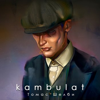 Album Cover - Ringtone Kambulat  - Томас Шелби