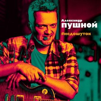 Абложка альбома - Рингтон Александр Пушной - Кто Вы?