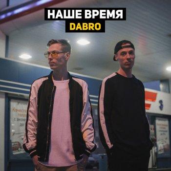 Album cover - Rington Dabro - Юность