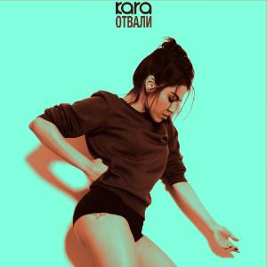 Album cover - Rington Kara - Отвали
