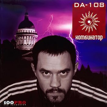 Album cover - Rington DA 108 - Автоответчик