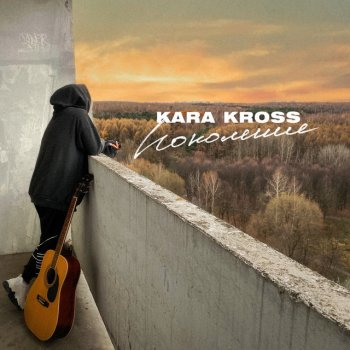 Album cover - Rington KARA KROSS - Поколение