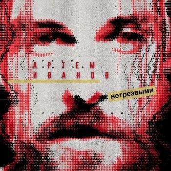 Абложка альбома - Рингтон Artem Ivanov - Netrezvymi