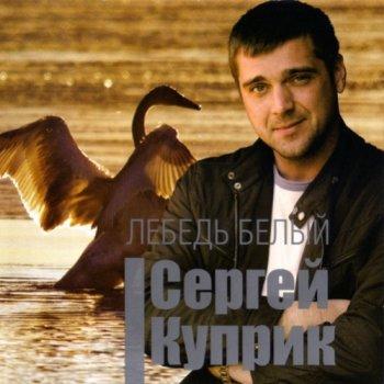 Абложка альбома - Рингтон Сергей Куприк - Хризантемы белые