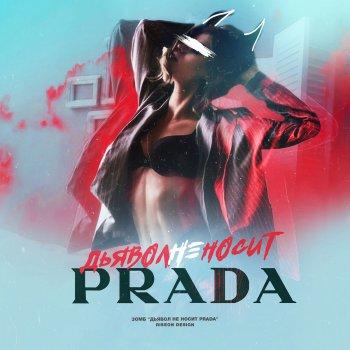 Абложка альбома - Рингтон Зомб - Дьявол не носит Prada