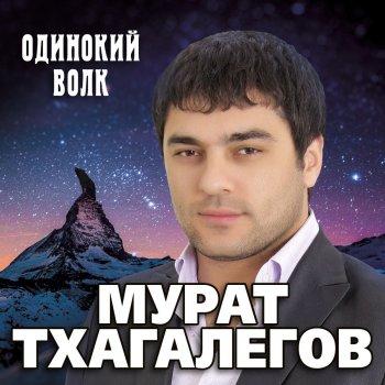 Абложка альбома - Рингтон Мурат Тхагалегов - Калым