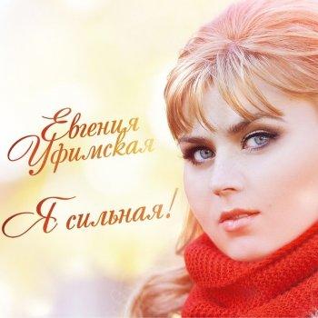 Абложка альбома - Рингтон Евгения Уфимская - Я сильная