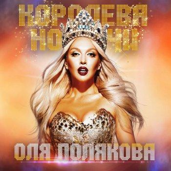 Абложка альбома - Рингтон Оля Полякова - Любовница