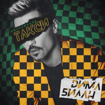 Абложка альбома - Рингтон Дима Билан - Полуночное такси