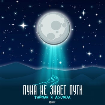 Абложка альбома - Рингтон Тайпан - Луна не знает пути