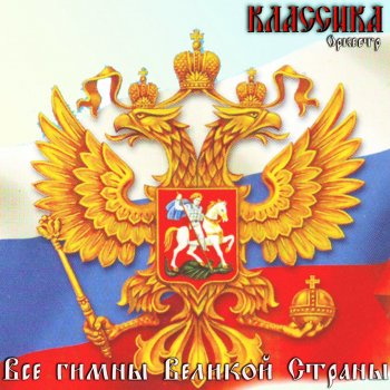 """Album cover - Rington The Orchestra """"Classics"""" - Hymn Of The Russian Federation"""