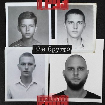Album cover - Rington Каспийский груз - Guantanamera