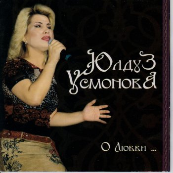 Album cover - Rington Yulduz Usmonova - Tsiganskaya