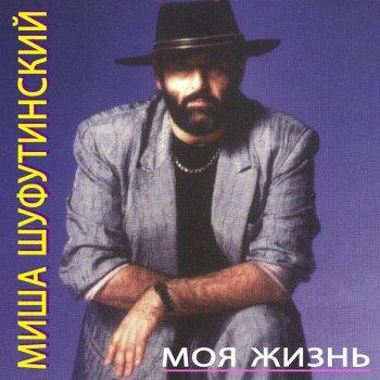 Album cover - Rington Mikhail Shufutinskiy - Samogonchik