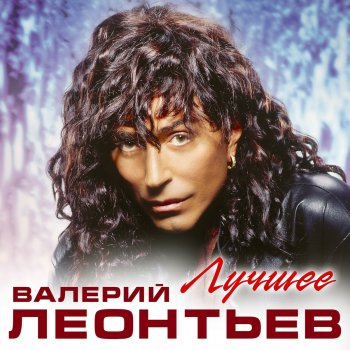 Album cover - Rington Valeriy Leontiev - Casanova