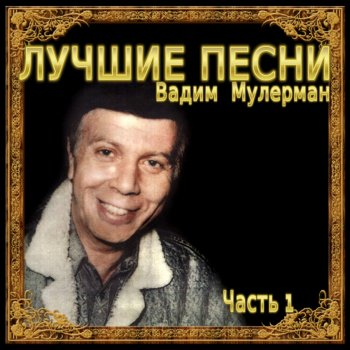 Album cover - Rington Vadim Mulerman - King - Winner
