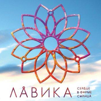 Album cover - Rington Lavika - Den