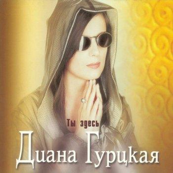 Album cover - Rington Diana Gurtskaja - Ty Zdes`