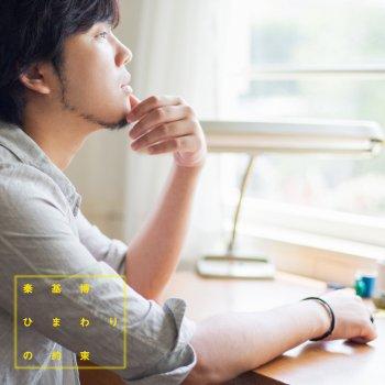 Album cover - Rington 秦基博 - ひまわりの約束