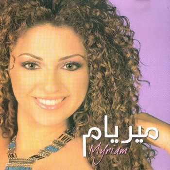 Album cover - Rington Myriam Faris - Ghamarni