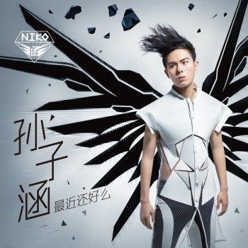 Album cover - Rington 唐子晴 - 爱不败