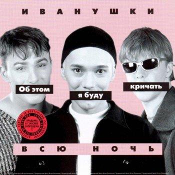 Абложка альбома - Рингтон Иванушки International - Небо