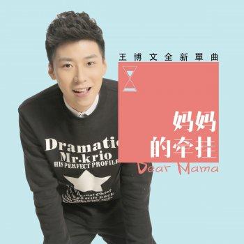Album cover - Rington 王丹娜 - 妈妈,我爱你