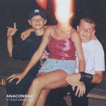 Абложка альбома - Рингтон Anacondaz - Нахуй тебя и твоих друзей