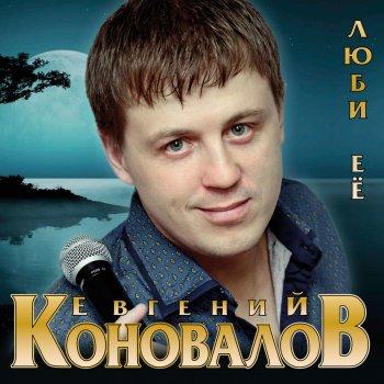 Абложка альбома - Рингтон Евгений Коновалов - С днём рождения!