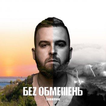 Абложка альбома - Рингтон БЕЗ ОБМЕЖЕНЬ - Най би вже весна