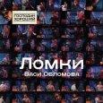 Абложка альбома - Рингтон Вася Обломов - Всегда готовченко
