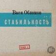 Абложка альбома - Рингтон Вася Обломов - Магадан