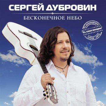 Абложка альбома - Рингтон Сергей Дубровин - Мне другой такой не встретить