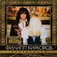 Абложка альбома - Рингтон Филипп Киркоров - Первая Ночь Нашей Любви
