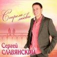 Абложка альбома - Рингтон Сергей Славянский - Жена