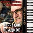 Абложка альбома - Рингтон Геннадий Гладков - Ожидание